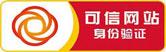 香港网站设计可信网站