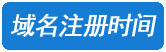 松潘网站设计域名时间