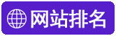 松潘网站设计网站排名