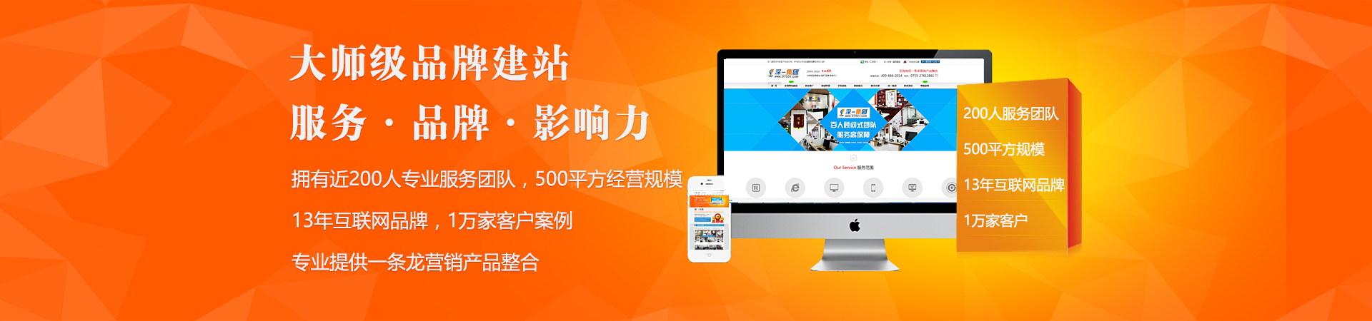 潮州网站建设
